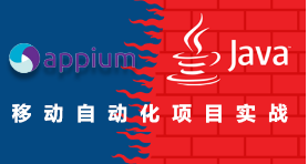 Java Aappium移动自动化测试实战